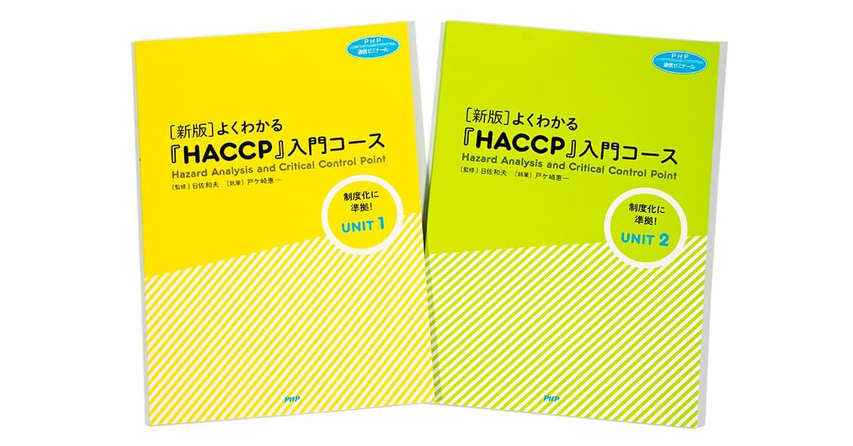 【インターネット添削版】[新版]よくわかる『HACCP』入門コース