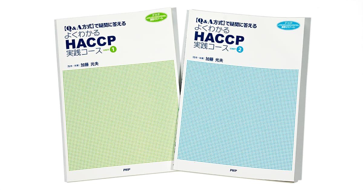 【インターネット添削版】よくわかるHACCP実践コース