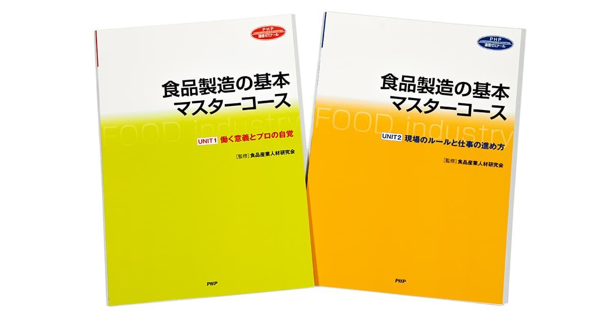 【インターネット添削版】食品製造の基本マスターコース