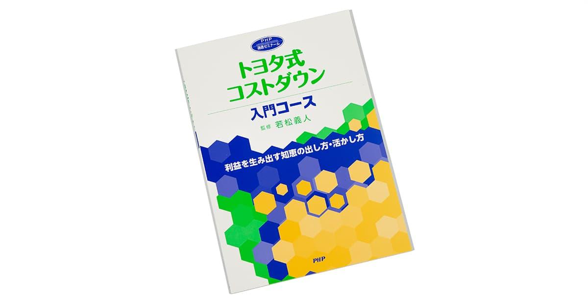 【インターネット添削版】「トヨタ式 コストダウン」入門コース