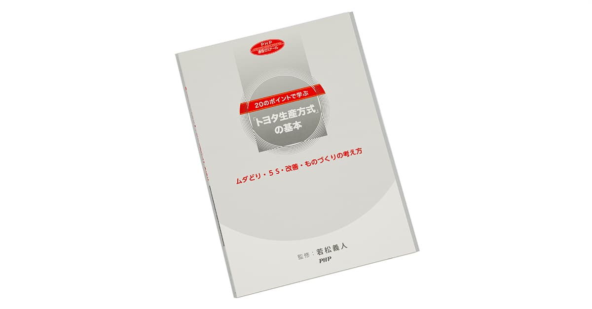 【インターネット添削版】20のポイントで学ぶ「トヨタ生産方式」の基本