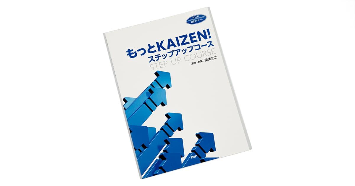 【インターネット添削版】もっとKAIZEN! ステップアップコース