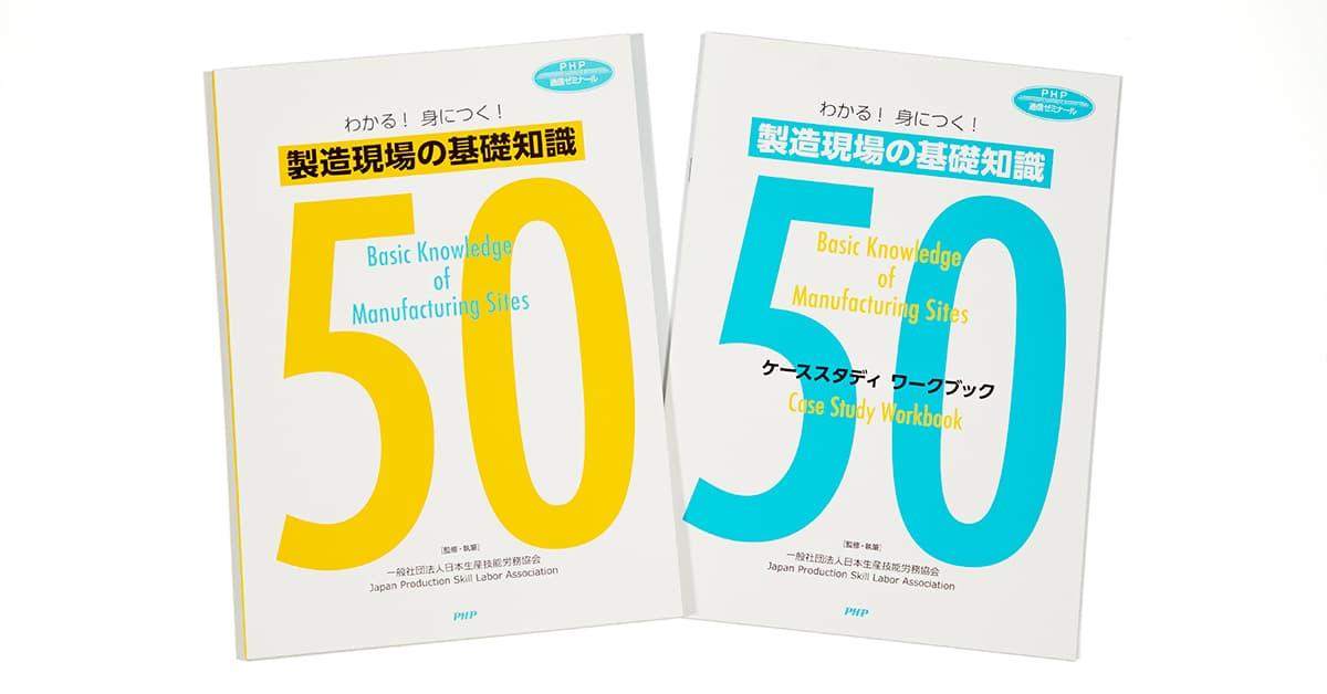 【インターネット添削版】製造現場の基礎知識50