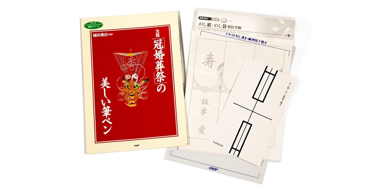 実践「冠婚葬祭」の美しい筆ペン
