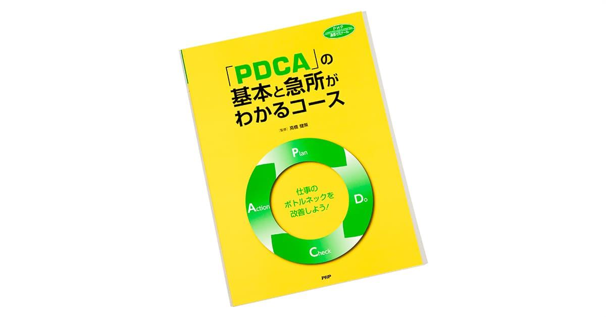 「PDCA」の基本と急所がわかるコース