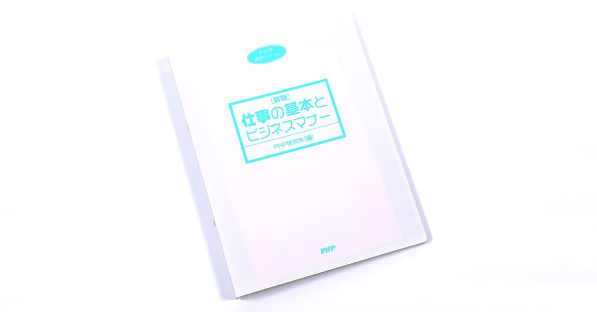 【郵便添削版】[新版]仕事の基本とビジネスマナー