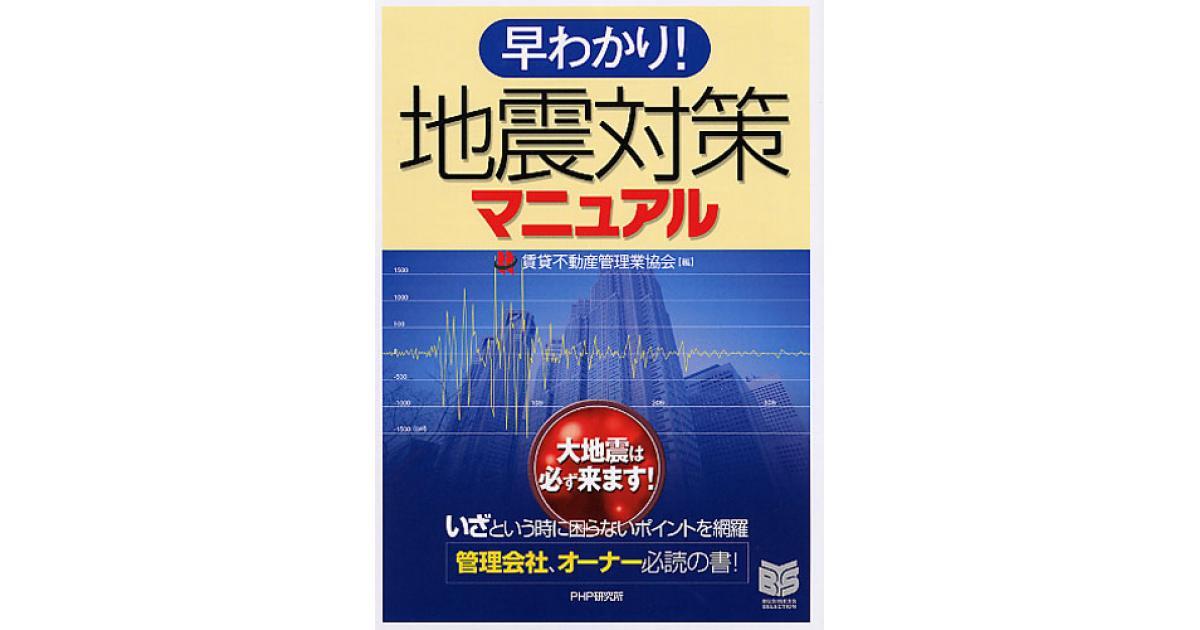 会社 地震 対策 マニュアル