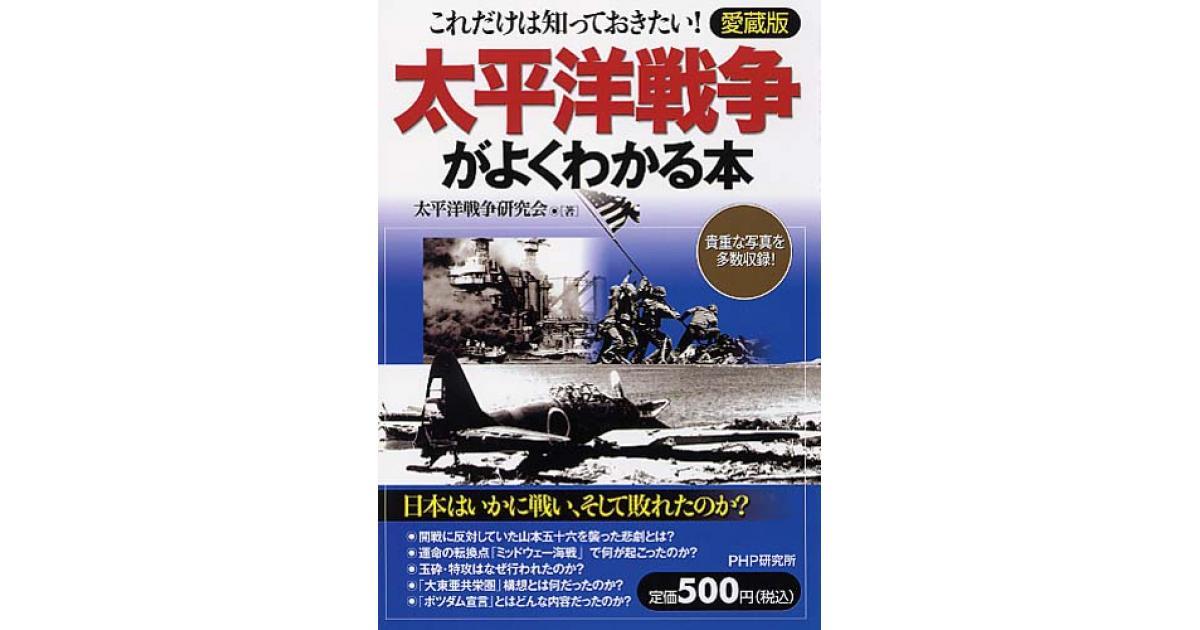 これだけは知っておきたい!太平洋戦争がよくわかる本(愛蔵版)