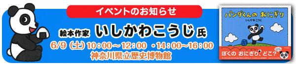 パンダくんHPバナー2018.5.16(600).jpg