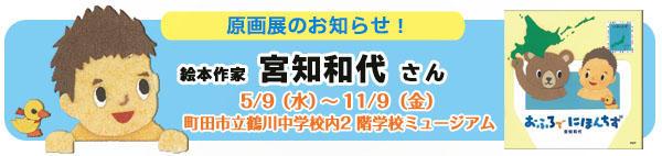 おふろでにほんちずHPバナー2018.5.21(600).jpg