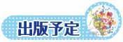 jidosyo2016.12.28-2.jpg