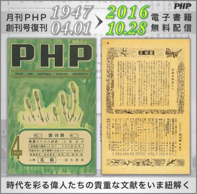 PHP創刊号_interface用画像.jpg