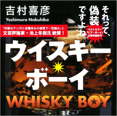 whiskyboy.jpg