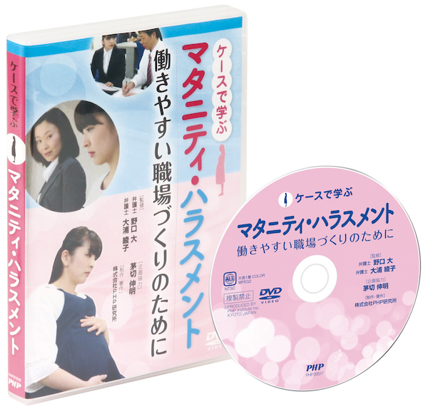 【無料】マタハラ講演会・DVD試写会 画像