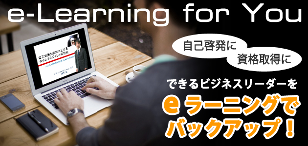 e-Learning for you