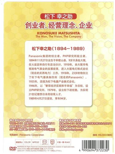 konosukematsushitadvd201807ch02.jpg