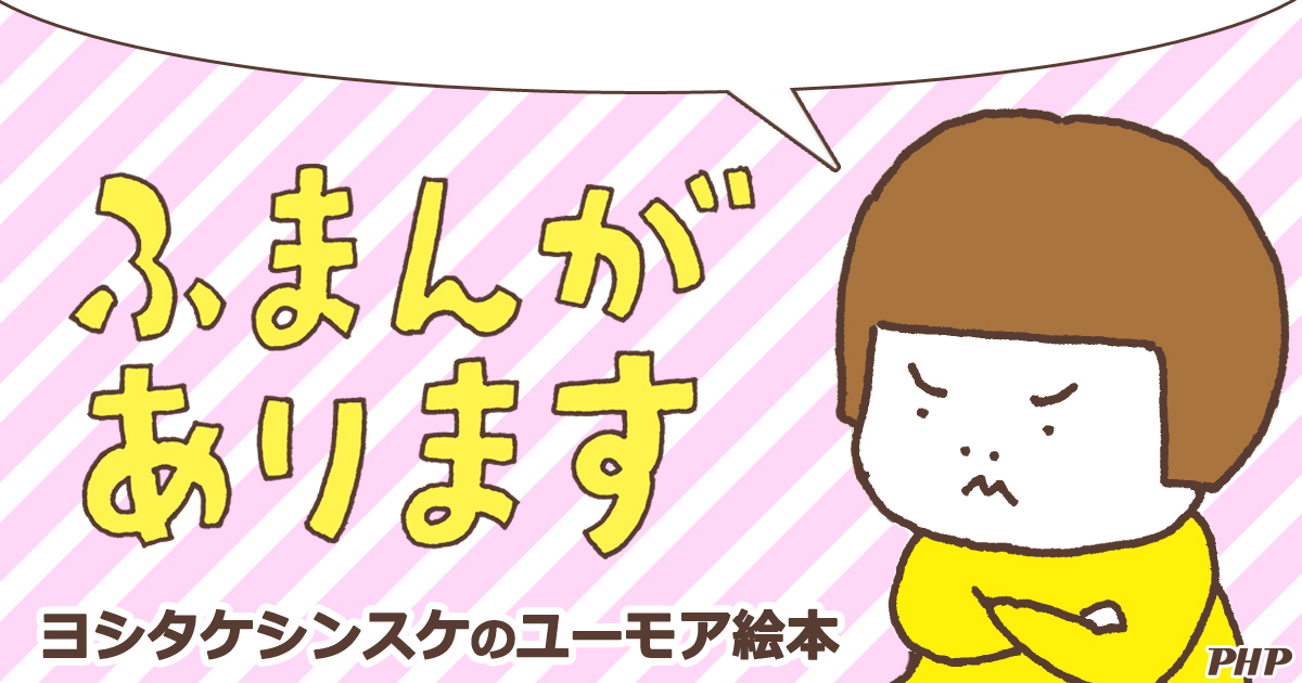 ヨシタケシンスケの画像 p1_32