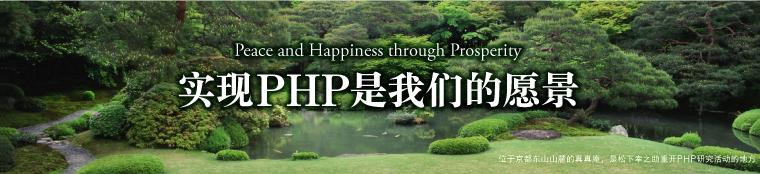 所 php 研究 政策シンクタンクPHP総研