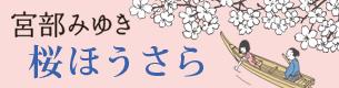 宮部みゆき 桜ほうさら