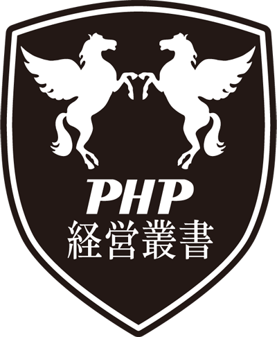 PHP経営叢書ロゴマーク