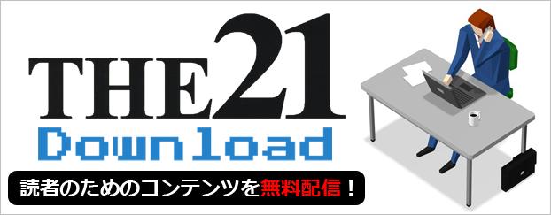 the21 ダウンロード