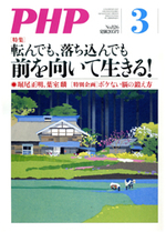 PHPの月刊誌 画像