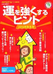 くらしラク~る増刊号 画像