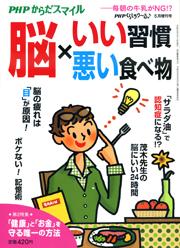 くらしラク~る 5月増刊号 画像