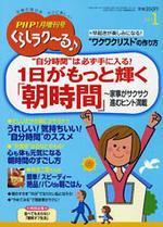 PHPくらしラク~る 2013年1月号(PHP研究所)[2012年12月18日]
