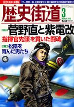 歴史街道2015年3月号/総力特集:菅野直と紫電改