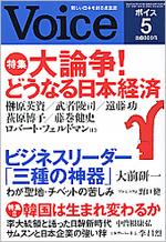 Voice 2008/5号