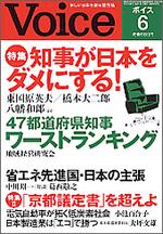 Voice 2008/6号