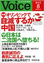Voice 2008/8号