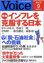 Voice 2008/9号