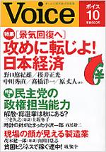 Voice 2008/10号