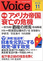 Voice 2008/11号