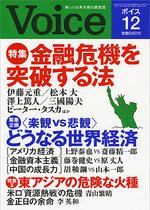 Voice 2008/12号