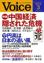 Voice 2009/03号