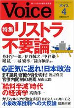Voice 2009/04号