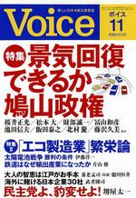 Voice 2009/11号
