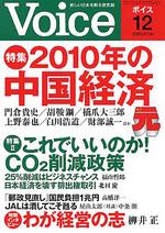 Voice 2009/12号