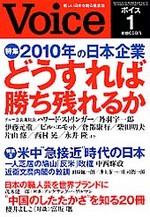 Voice 2010/01号