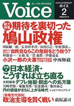 Voice 2010/02号