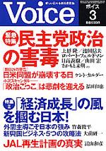 Voice 2010/03号