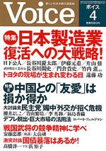 Voice 2010/04号