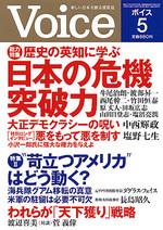 Voice 2010/05号