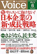 Voice 2010/06号