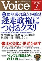 Voice 2010/07号
