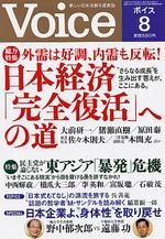Voice 2010/08号