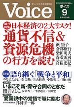 Voice 2010/09号